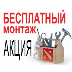 Бесплатный монтаж кондиционеров